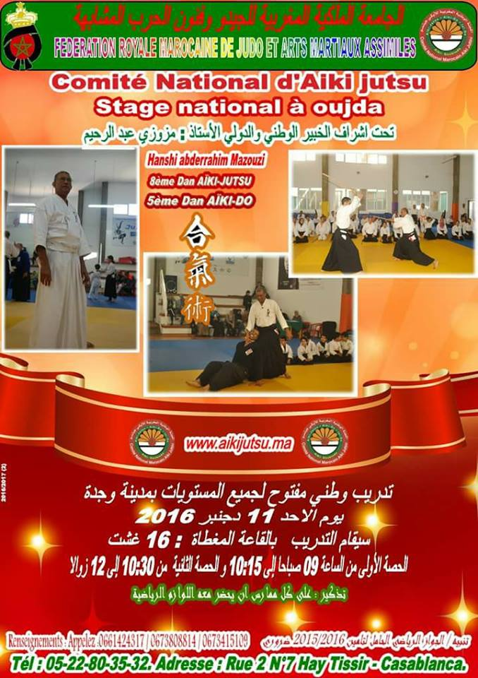 stage oujda2016